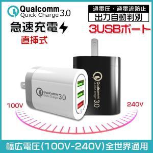 USB急速充電器 2ポート QC3.0搭載  iPhone iPad Android各種対応 AC アダプター 急速同時充電器 海外対応|teruyukimall