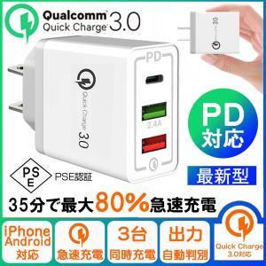 急速充電 PD 充電器 Quick Charge 3.0 USB Power Delivery 全機種対応 iPhone 充電器 3ポート ACアダプター Qualcomm QC3.0 PSE認証済 teruyukimall