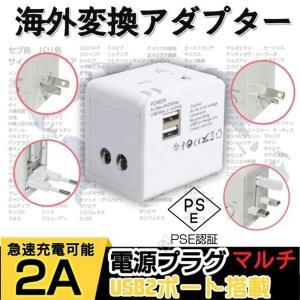 海外旅行 電源プラグ マルチ変換アダプター コンセント BF A O C SE 世界対応 USB 2...