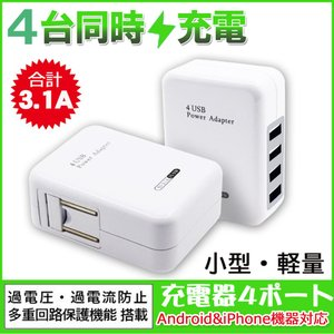 usb ACアダプター 4ポート 急速充電器 iPhone X iPhone 8 ANDROID GALAXY XPERIA iPad 対応 USB充電器 スマホ 家庭用 コンセント AC アダプター|teruyukimall