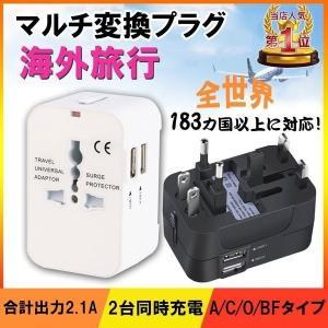 コンセント 変換アダプタ スマホ充電 全世界対応 海外旅行 電源 変換プラグ USB急速充電 マルチ充電器 CE/RoHS認証 10Aの高出力|teruyukimall