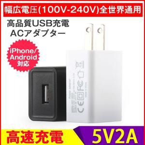 USB電源アダプター IOS/Android対応 ACアダプター USB充電器 2A 高速充電 高品質 スマホ充電器 ACコンセント アンドロイド チャージャ クーポン限定|teruyukimall