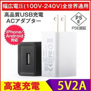 USB電源アダプター IOS/Android対応 ACアダプター USB充電器 2A 高速充電 高品質 スマホ充電器 ACコンセント アンドロイド チャージャ 急速 超高出力|teruyukimall