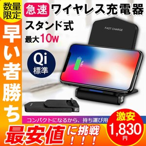 ワイヤレス充電器 Qi 急速 折りたたみ スタンド式 充電器 iPhoneXS Max XR X 8 Plus Android teruyukimall