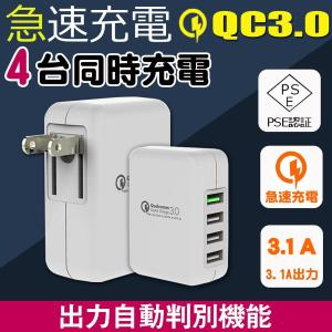 ACアダプター USB4ポート チャージャー qc3.0 USB急速充電器 3A超高出力 高速充電 電源アダプター 4台同時充電可能|teruyukimall