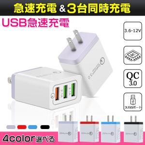 ACアダプター iPhone USB充電器 3.1A 高速充電 3口 急速同時充電器 海外対応 iPad スマホ タブレット Android 各種対応 コンセント|teruyukimall