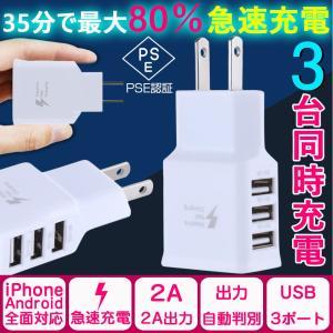USB充電器 コンセント ACアダプター アンドロイド 3ポート2A 3台同時充電可能 iPhone/iPad/MacBook/Android 各種対応|teruyukimall