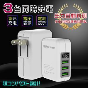 急速充電器  USB コンセント ACアダプター アンドロイド  3ポート  電圧電流表示|teruyukimall