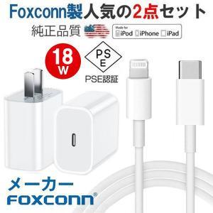 PD充電器 Apple純正品質 18W USB-C電源アダプタ Foxconn製 Type-C ACアダプター USB急速充電器 PSE認証済 teruyukimall