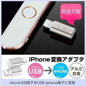 microUSBケーブルを iPhone/Lightning8pinコネクターに変換するアダプターで...