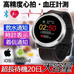 多機能スマートウォッチ ブレスレット 日本語対応 腕時計 血圧測定 心拍 歩数計 活動量計 IP67防水 LINE 新型 睡眠検測 iPhone Android アウトドア スポーツ|teruyukimall