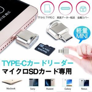 ■microSDカード専用のカードリーダーです ■Type-C対応でスマホやモバイル端末と マイクロ...
