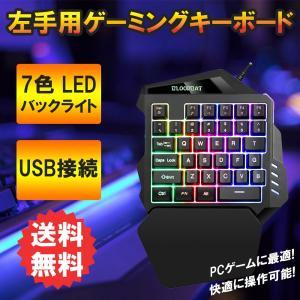 キーボード 片手ゲーミングキーボード 有線 3色虹色 バックライト ゲーム専用キーボード usb有線 35キー|teruyukimall