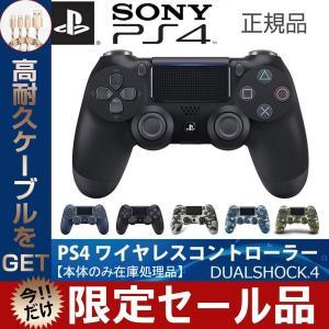 ■商品の説明  より快適なゲームプレイを実現するPS4のワイヤレスコントローラー、DUALSHOCK...