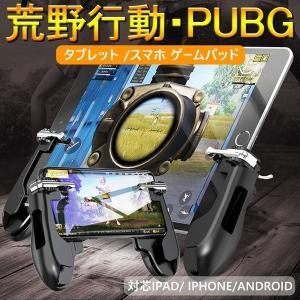 荒野行動 PUBG mobile コントローラ タブレット スマホ ゲームパッド 位置調整可能 一体式 指サック ゲームコントローラー 押し式 射撃ボタン|teruyukimall