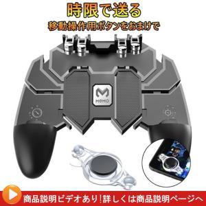 PUBG Mobile 荒野行動 コントローラー ゲームパット 6本指操作可能 押しボタン&グリップ...
