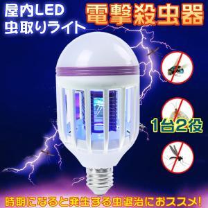 ライト LED 電球 虫取り 電撃殺虫灯 屋内用 静音 ブルーライト 800ルーメン 夏 虫退治|teruyukimall