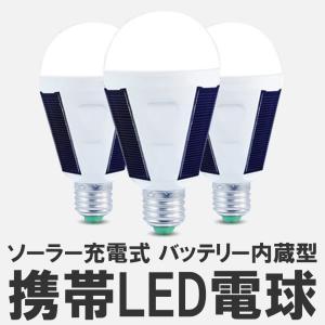 防災グッズ ソーラー電球LEDライト 屋外照明 吊下げフック付き キャンプ/テント/釣り/防災などに アウトドア用 ポータブル 12W 6500K 昼白色電球ライト|teruyukimall