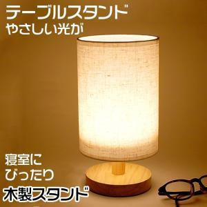 電気スタンド 木製亜麻布 卓上スタンド ベッドルームランプ 北欧 木製 LED 電球対応 目に優しい おしゃれ usb 自然光 照明|teruyukimall