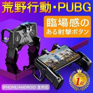 荒野行動 PUBG mobile コントローラ タブレット スマホ ゲームパッド 位置調整可能 指サック ゲームコントローラー 射撃ボタン|teruyukimall