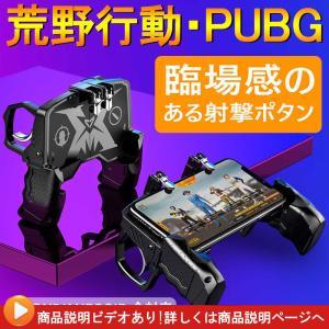 荒野行動 PUBG mobile コントローラ タブレット スマホ ゲームパッド 位置調整可能 指サック ゲームコントローラー 射撃ボタン