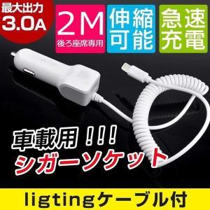 スマホ 充電器 カーチャージャー iPhone 充電 ケーブル付き リール式 車載 アイフォン 充電器 Lightningケーブル ライトニング 車載用品 2M|teruyukimall