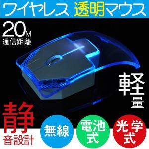 マウス 光学式 ワイヤレス 小型 1600dpi 軽量 使いやすい LEDライトつき 3ボタン 透明マウス パソコン PC|teruyukimall