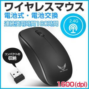 ワイヤレスマウス 2.4GHz 省エネルギー 静音 高機能マウス 光学式|teruyukimall