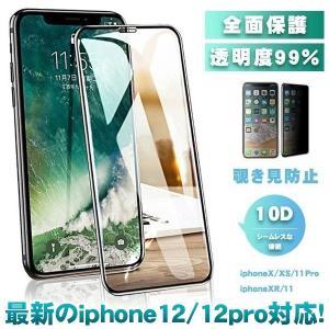 iphone12/12pro 保護フィルム 強化ガラスフィルム 覗き見防止/透明 iPhone11 ...