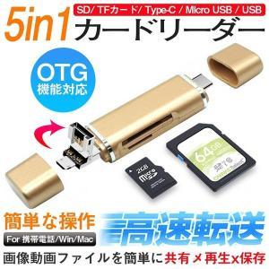 Type Cカードリーダー PC対応 カードリーダー データ保存 データ転送 ライター OTG マイ...