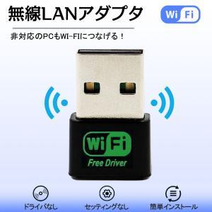 無線LANアダプター ワイヤレスアダプター ドライバなしUSB接続 無線LAN USBアダプター 超...