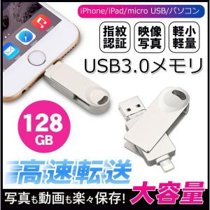 USB3.0メモリ 128GB ライトニング USBメモリ フラッシュメモリ iPad iPod Mac用 スマホ用 USB iPhone iPad USBメモリー 128GB Lightning micro USB対応 人気商品|teruyukimall