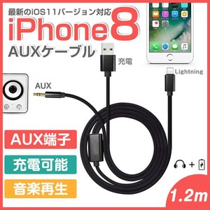 AUXケーブル  2in1 オーディオ ケーブル 高音質 音楽再生 AUXプラグ 変換ケーブル イヤホン カーオーディオ  iPhone7/8/X iPad iPod に対応|teruyukimall