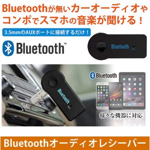 Bluetoothレシーバー オーディオレシーバー 無線受信機 3.5mmステレオミニプラグ接続 ワイヤレス スピーカーアクセサリー|teruyukimall