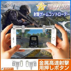 荒野行動 PUBG コントローラー スマホ ゲームコントローラー ゲームパッド 射撃用押し 高耐久ボタン 左右2個セット iPhone Android対応|teruyukimall