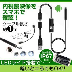 マイクロスコープ 内視鏡 防水 スマホ USB 接続 LED ライト1m 配管 整備 撮影 PC スマートフォン タブレット カメラ スマホ 対応 防水|teruyukimall