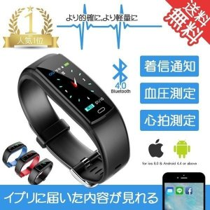 スマートウォッチ 血圧測定 Line通知 ストップウォッチ機能 スマートブレスレット  防水 歩数計心拍数 睡眠検測 日本語 iPhone/iOS/Android|teruyukimall