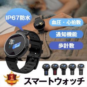 スマートウォッチ 日本語対応 血圧 心拍 歩数 スマートブレスレット 睡眠検測 時計 アラーム 多機能 着信電話通知 line通知 iPhone/iOS/Android|teruyukimall