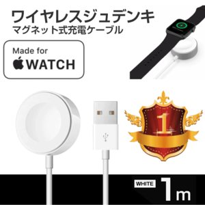Apple Watch ワイヤレス充電器 磁気充電ケーブル マグネット式 アップルウォッチ|teruyukimall