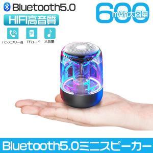 ミニスピーカー Bluetooth5.0 高音質 小型 重低音  スマホ ワイヤレス ステレオ 車 ハンズフリー|teruyukimall