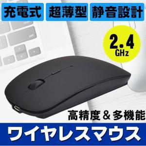 マウス ワイヤレス マウス 電池交換不要 無線 バッテリー内蔵 充電式 光学式 静音 高機能マウス|teruyukimall