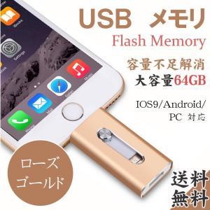 iPhone USBメモリ バックアップLightning データ転送 カードリーダー SDカード 大容量 タブレット PC Mac USB 64GB 外部メモリ写真 画像 動画 音楽 パソコン|teruyukimall