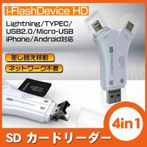 4in1 SD カードリーダー iPhone & Lightning/USB TYPE-C/USB 2.0 & USB-A/Micro-USB 内蔵 メモリー スティック カードリーダー OTG機能 高速データ転送|teruyukimall