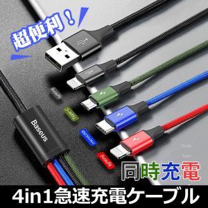 4in1ケーブル 急速充電ケーブル データ転送ケーブル 充電器USBケーブル1本4役 多機種対応 ナ...