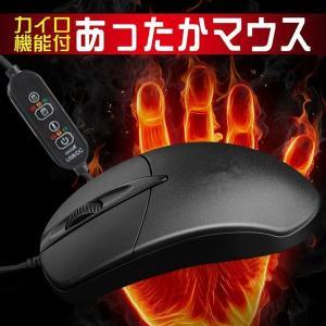 マウス USB接続 あったかいマウス 有線 暖かい デスクワーク オフィス必須品 あったかマウス 冬物|teruyukimall