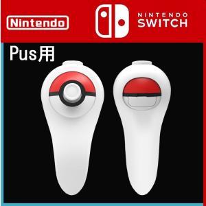 コントローラー モンスターボール Plus 用 手持ち  グリップ U*PARTNER モンスターボール Plus用 コントローラー ケース|teruyukimall
