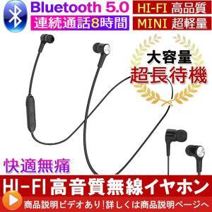 イヤホン bluetooth5.0 ワイヤレスイヤホン iPhone8 plus iPhone X android 対応 リモコン付き カナル型 イヤホン スマホ ブルートゥース 高音質 ヘッドホン|teruyukimall