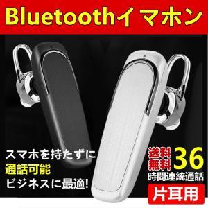 イヤホン Bluetoothイヤホン ワイヤレスイヤホン 長時間 ヘッドセット 片耳 最高音質 左右耳兼用|teruyukimall