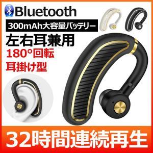 期間限定半額! ワイヤレスイヤホン ブルートゥースイヤホン車用品 運転適用 32時間連続再生 180°回転 左右耳兼用 片耳 耳掛け型 最高音質 ヘッドセット 片耳|teruyukimall