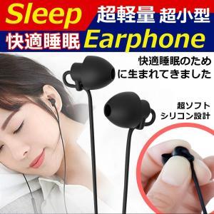 イヤホン 寝ながらイヤホン 寝ホン sleep earphone ハンズフリー通話 φ3.5mm コンパクト ヘッドフォン カナル型 超軽量 超小型 リモコン マイク付き|teruyukimall